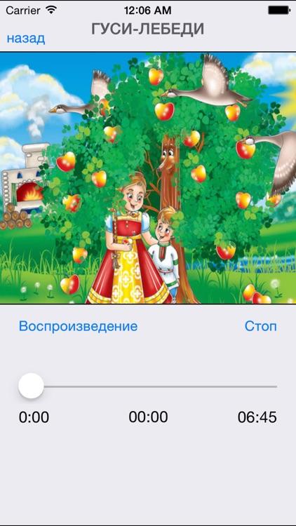 Русские сказки для самых маленьких (free version)