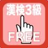 日本漢字能力検定3級練習帳