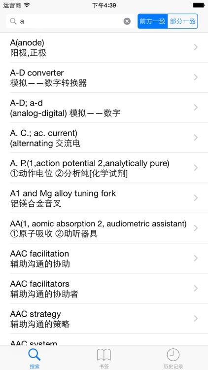 Medical terms dictionary(E-C/C-E)