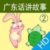 广东话讲故事2:龟兔赛跑HD-冬泉粤语系列