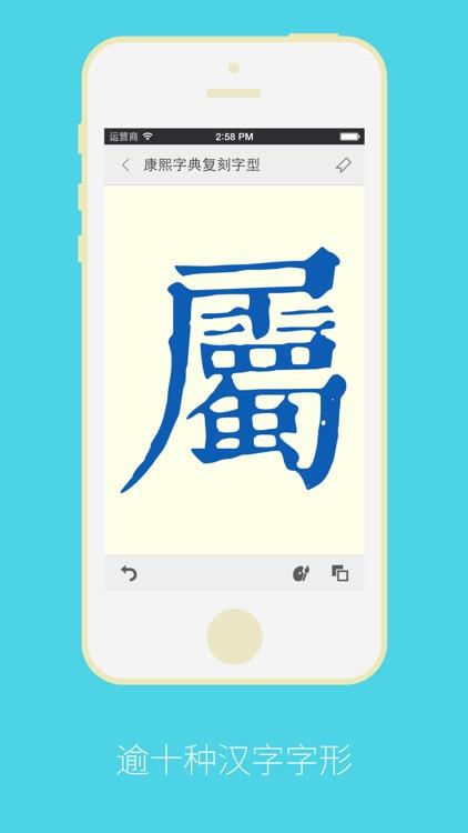 康熙字典—汉字大成 2 专业版 screenshot-4