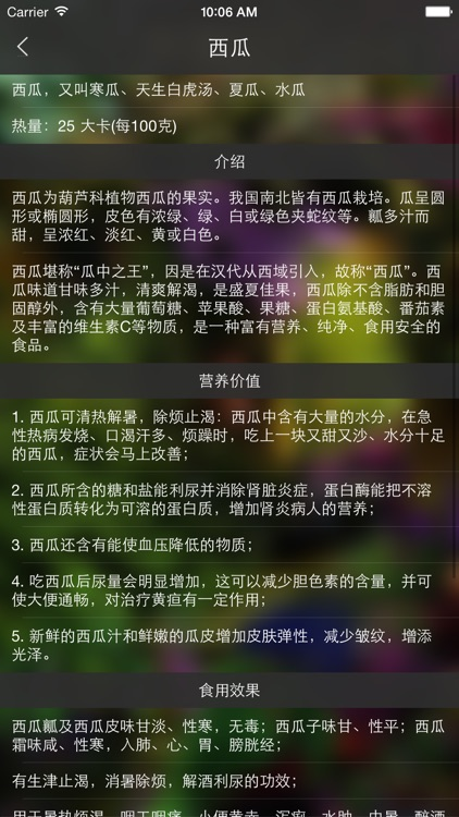 吃货-水果美食大全 screenshot-4