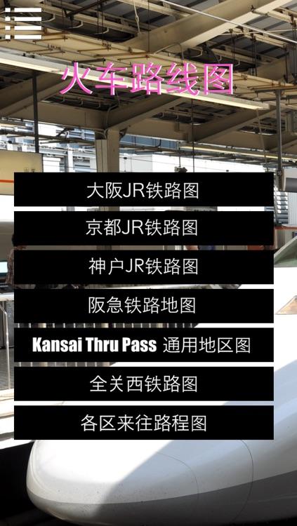 京阪神自由行地图 京都大阪自由行离线地图 screenshot-4
