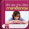 ฟัง-พูด-อ่าน-เขียน ภาษาอังกฤษ - iPhoneアプリ