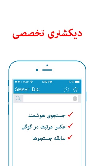 Smart dictionary soil water on the app store for Soil dictionary