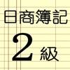 暗算で解ける日商簿記2級工業簿記
