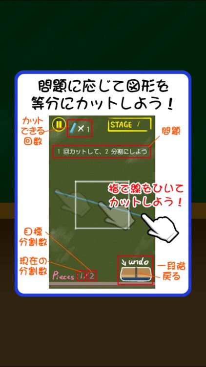 激ムズ等分パズル100 screenshot-4