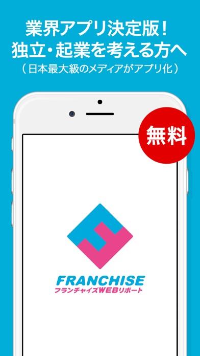 フランチャイズWEBリポート:独立・起業の為のビジネス情報アプリスクリーンショット1