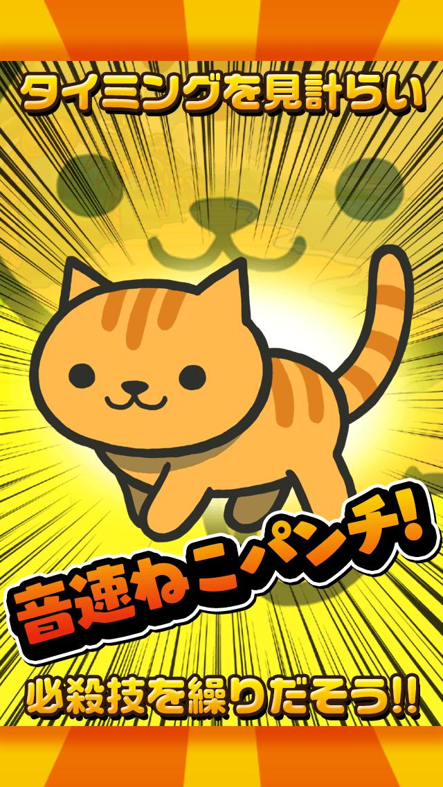 ねこねこ大戦争〜超ハマる白熱バトルゲーム〜のおすすめ画像3