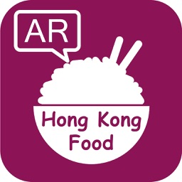 Hong Kong Food Guide AR - Map, Augmented Reality
