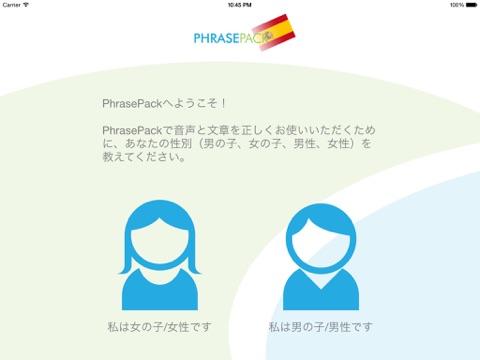 スペイン語会話表現集 - スペインへの旅行を簡単にのおすすめ画像4