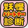 妖怪パートナー診断 for 妖怪ウォッチ - iPhoneアプリ