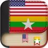 Offline Burmese To English Language Dictionary - iPhoneアプリ