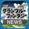 ブログまとめニュース速報 for グランブルーファンタジー(グラブル)