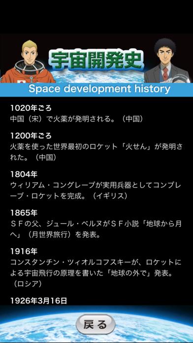 月齢カレンダー 宇宙兄弟 versionのおすすめ画像4