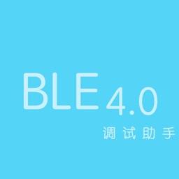 蓝牙4.0调试助手(phone)