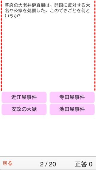 中学歴史クイズ2スクリーンショット3