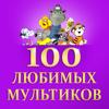 100 любимых мультфильмов