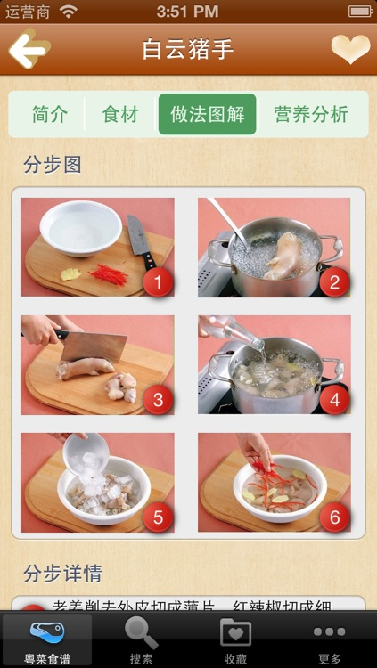 粤菜大全(步步有图,一看即会)