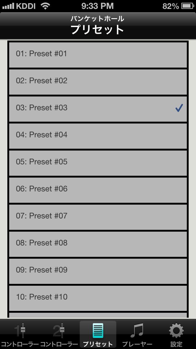 Wireless DCPのスクリーンショット4