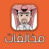 مخالفات السعودية Saudi Fines