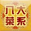 中国八大菜系-名厨视频示范791道名菜
