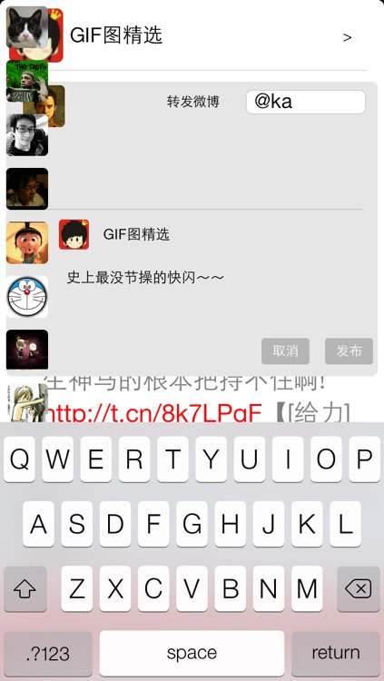 CaoBo 新浪微博客户端 小清新客户端 screenshot-3