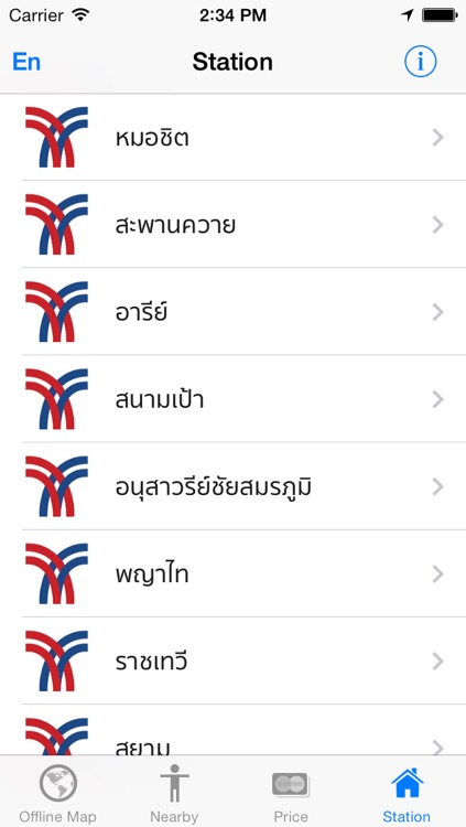 Thai Skytrain Free screenshot-3