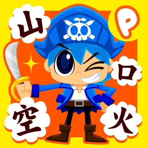 ドリルいらず!国語海賊〜1年生編〜 子供向け学習アプリ