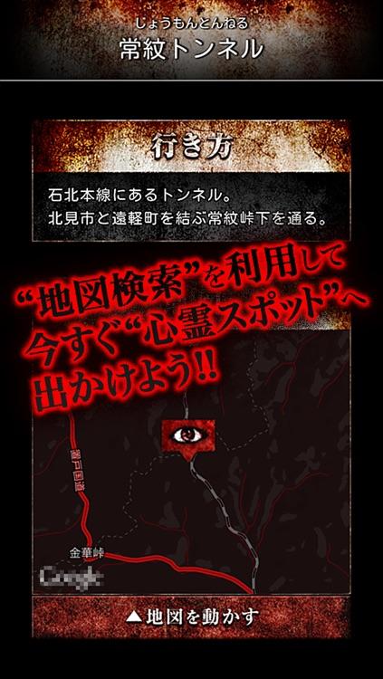 【閲覧注意】心霊スポット大全集!激ヤバ体験と恐ろしい都市伝説