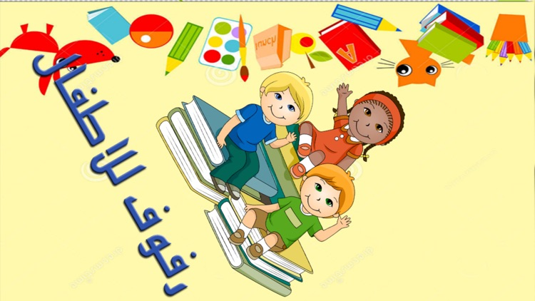 Bookshelf for kids - رفوف للاطفال screenshot-3