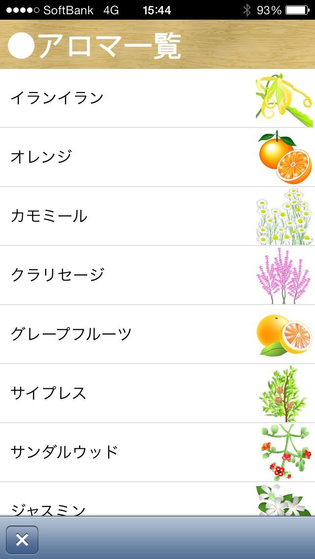 Chat-aro - 持ち歩きアロマコーディネートのスクリーンショット5
