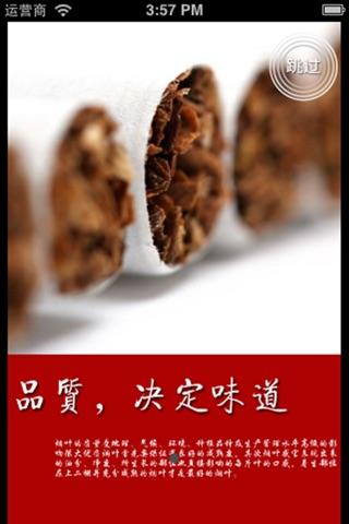 Screenshot of 香烟