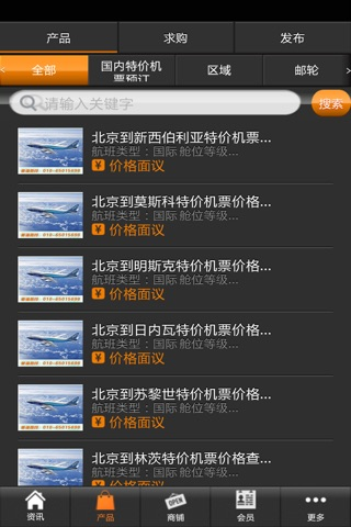 Screenshot of 机票预订网