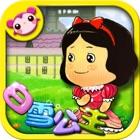 白雪公主双语童话 icon