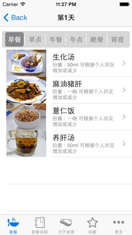 台湾月子餐 产后28天套餐