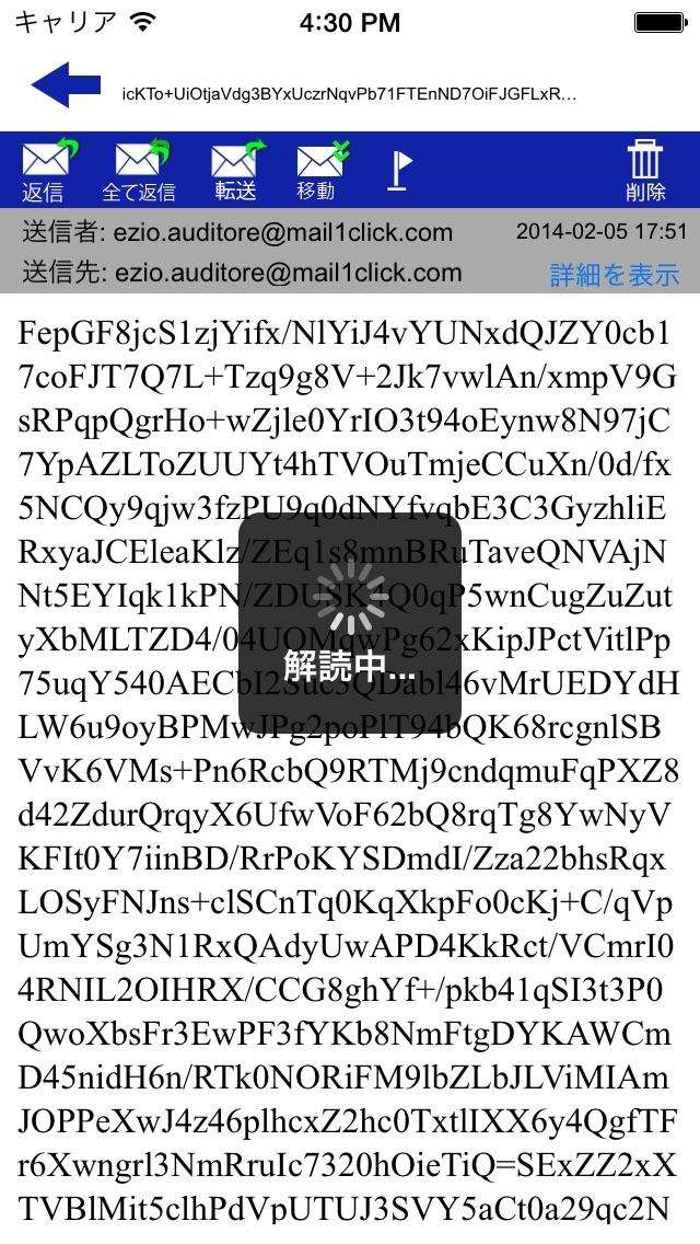 Mail1Click -セキュアな電子メールのスクリーンショット2