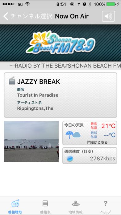 コミュニティFM for iPhone (i-コミュラジ) ScreenShot0