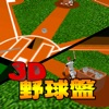 3D野球盤DX[通信対応]