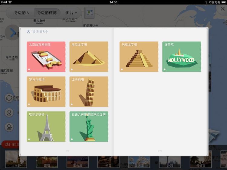 腾讯微博HD screenshot-4