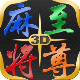 Mahjong Master 麻將至尊 3D for iPad