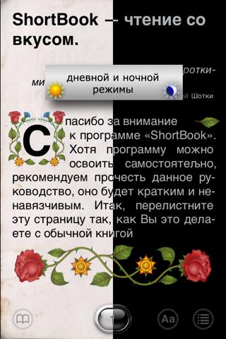 ShortBookLE screenshot 2