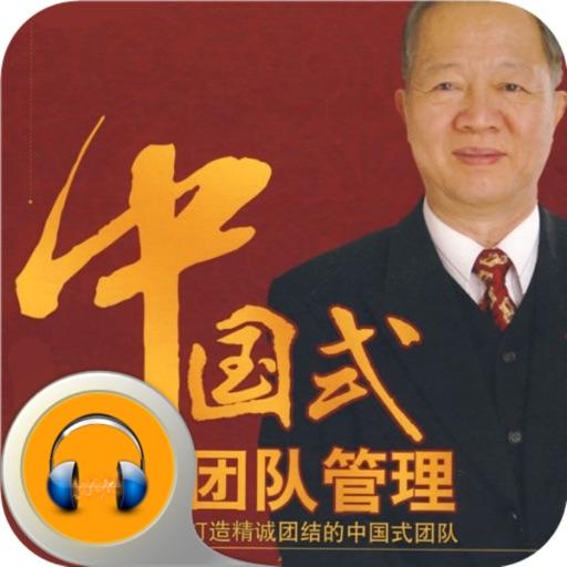曾仕强-中国式团队管理-有声经典