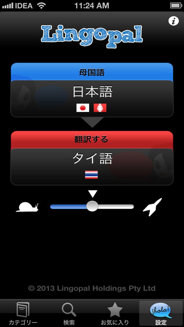 Lingopal タイ語 LITE  - 喋るフレーズブックのおすすめ画像1