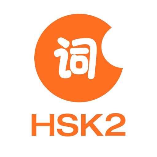 Learn Chinese/Mandarin-HSK Level 2 Words