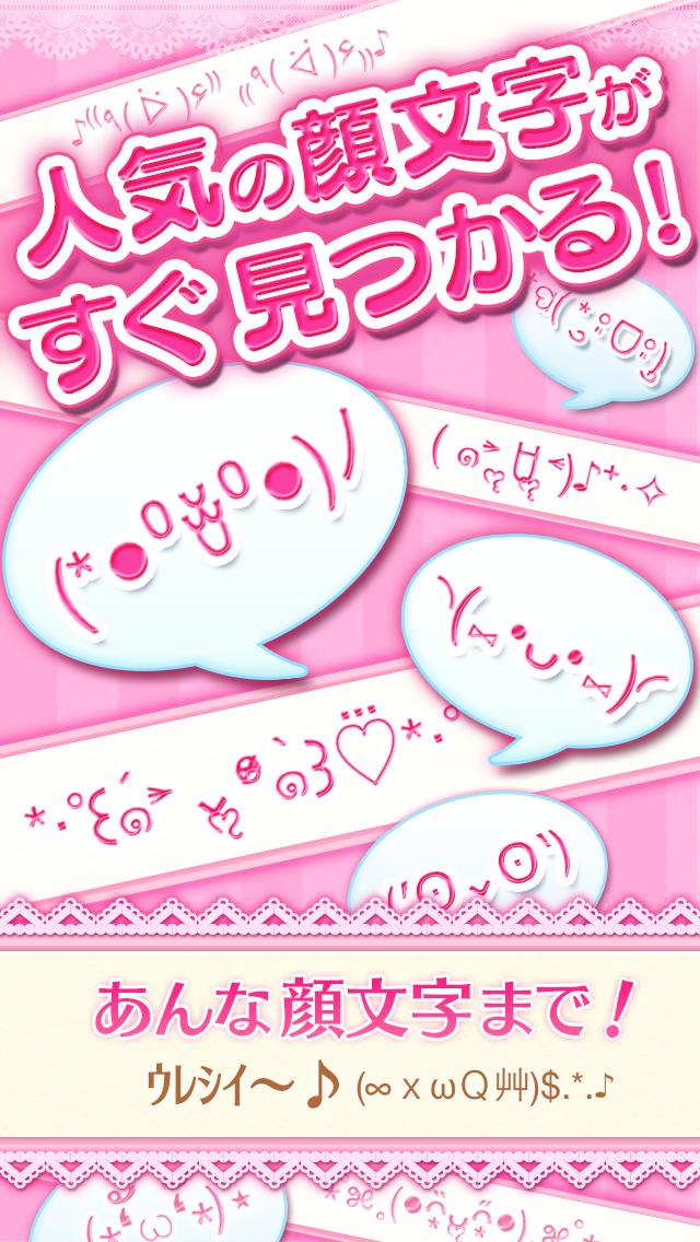 顔文字アプリ決定版-かわいい!顔文字 〜無料かおもじアプリ〜 ScreenShot1
