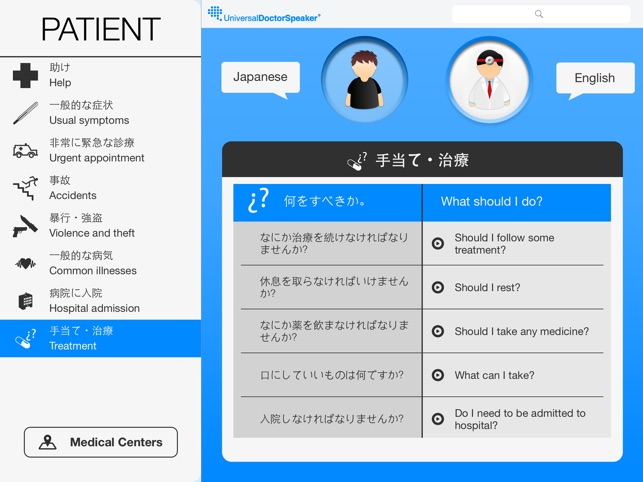 Universal Doctor Speaker: Medizin-Dolmetscher mit Audio Screenshot