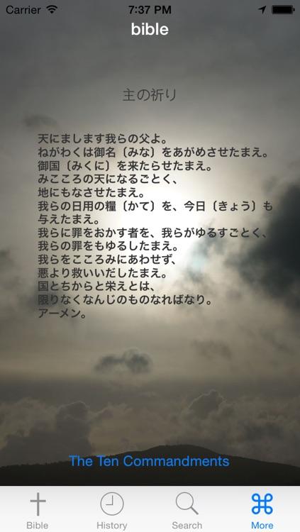 Glory 聖書 - 英語日本語版 screenshot-4