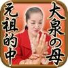 大泉の母占い - iPhoneアプリ