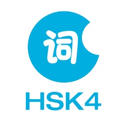 Learn Chinese/Mandarin-HSK Level 4 Words